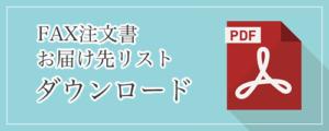 FAX注文書・お届け先リストダウンロード