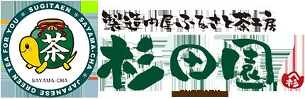 東京都青梅市のお茶屋、杉田園